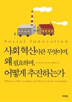 도서 이미지 - 사회혁신이란 무엇이며, 왜 필요하며, 어떻게 추진하는가