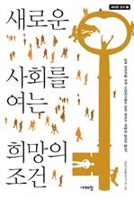 도서 이미지 - 새로운 사회를 여는 희망의 조건