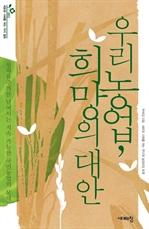 도서 이미지 - 우리 농업, 희망의 대안