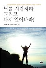 도서 이미지 - 나를 사랑하라 그리고 다시 일어나라!