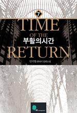 도서 이미지 - 부활의 시간
