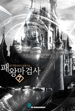도서 이미지 - 패왕마검사