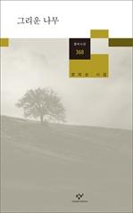 도서 이미지 - 그리운 나무