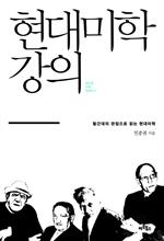 도서 이미지 - 〈진중권 미학 에세이 01〉 현대미학 강의