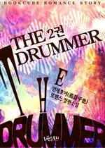 도서 이미지 - 드러머 (The drummer)