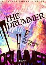 도서 이미지 - [합본] 드러머 (The drummer) (전2권/완결)