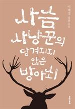 도서 이미지 - 사슴 사냥꾼의 당겨지지 않은 방아쇠