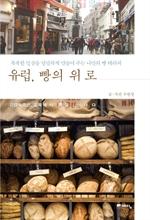 도서 이미지 - 유럽, 빵의 위로