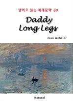 도서 이미지 - Daddy Long Legs