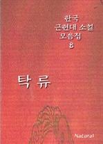 도서 이미지 - 한국 근현대 소설 모음집 8 (체험판)