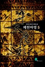 도서 이미지 - 제천마영