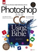 도서 이미지 - 포토샵 CC Using Bible
