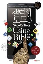 도서 이미지 - 갤럭시 노트3 Using Bible
