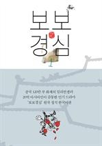 도서 이미지 - [합본] 보보경심 (전3권/완결)
