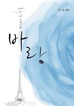 도서 이미지 - [합본] 바람 (전2권/완결)