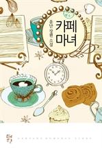 도서 이미지 - 카페 마녀