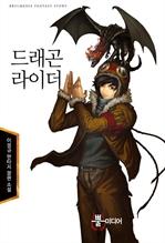 도서 이미지 - [합본] 드래곤 라이더 (전5권/완결)