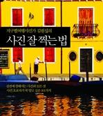 도서 이미지 - 지구별여행사진가 김원섭의 사진 잘 찍는 법