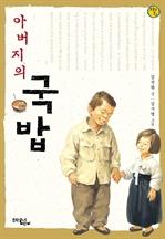 도서 이미지 - 아버지의 국밥