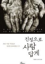 도서 이미지 - 진정으로 사람답게 - 북한 이탈 주민들의 생생한 탈북체험과 수기