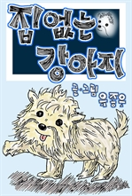 도서 이미지 - 집 없는 강아지