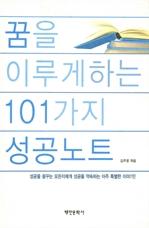 도서 이미지 - 꿈을 이루게 하는 101가지 성공노트
