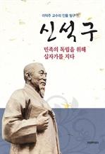 도서 이미지 - 신석구 - 민족의 독립을 위해 십자가를 지다