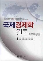 도서 이미지 - 국제경제학원론 (제2개정판)