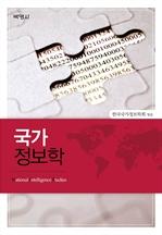 도서 이미지 - 국가정보학