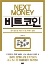 도서 이미지 - 넥스트 머니 비트코인 : 돈의 판도를 바꿀 디지털 화폐의 출현