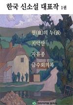도서 이미지 - 한국 신소설 대표작 1