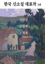 도서 이미지 - 한국 신소설 대표작 2