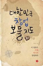 도서 이미지 - 대한민국 창업 보물지도