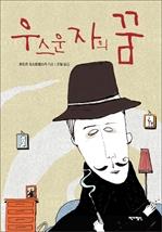 도서 이미지 - 〈러시아 고전산책 01〉 우스운 자의 꿈