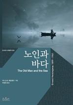 도서 이미지 - 노인과 바다 (한글판+영문판)