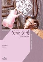도서 이미지 - 동물 농장 (한글판+영문판)