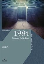 도서 이미지 - 1984 (한글판+영문판)