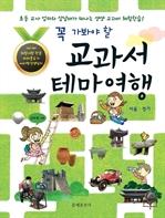 도서 이미지 - 꼭 가봐야 할 교과서 테마여행 - 서울ㆍ경기