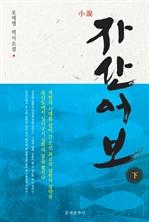 도서 이미지 - 소설 자산어보 (하)