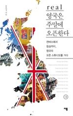 도서 이미지 - real 영국은 주말에 오픈한다
