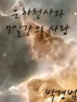 도서 이미지 - 은하천사와 7일간의 사랑