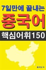 도서 이미지 - 7일만에 끝내는 중국어 핵심어휘 150 체험판