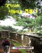 도서 이미지 - 경기도의 아름다운 전설 1