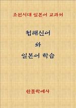 도서 이미지 - 첩해신어와 일본어학습
