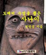도서 이미지 - 도깨비 수염을 뽑은 사나이