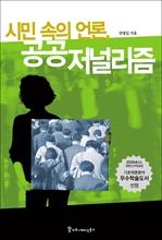 도서 이미지 - 시민 속의 언론, 공공저널리즘