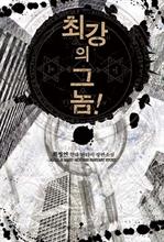 도서 이미지 - 최강의 그놈! (전7권/완결)