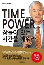 도서 이미지 - TIME POWER 잠들어 있는 시간을 깨워라
