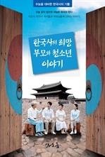도서 이미지 - 한국사의 희망 부모와 청소년 이야기