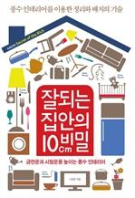 도서 이미지 - 잘되는 집안의 10cm 비밀